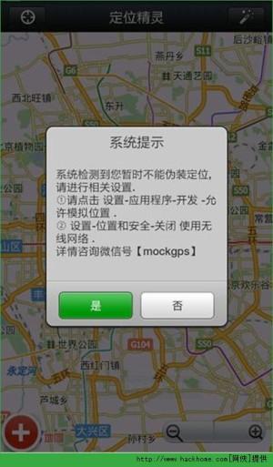 微信定位精灵iPhone版图4