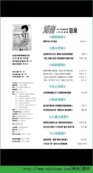 知音杂志手机版app图4