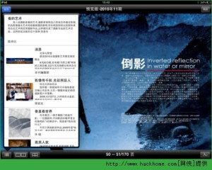 大众摄影杂志iPad版app图2