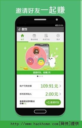 酷划锁屏app图2