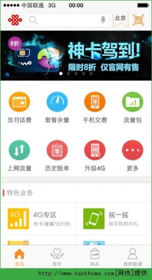 中国联通手机营业厅客户端图2