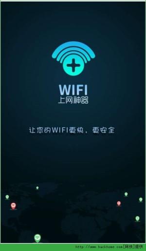 WiFi上网神器破解版图2