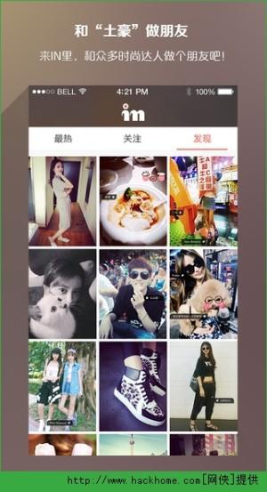IN美图软件iOS版app图4