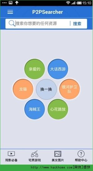 种子搜索神器苹果版图4