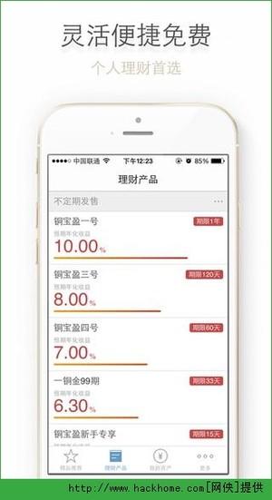 铜板街理财app图2
