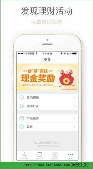 铜板街理财app图4