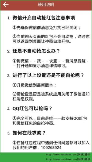 qq抢红包软件电脑版图2