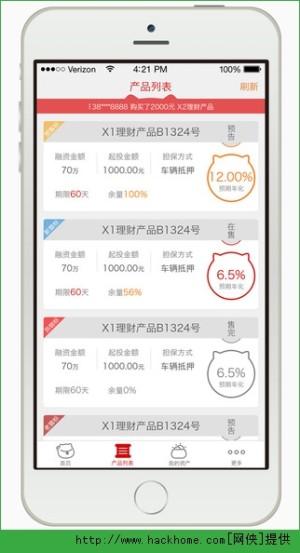 招财猫理财app图3