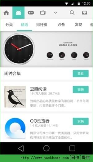 豌豆荚iPhone版图2
