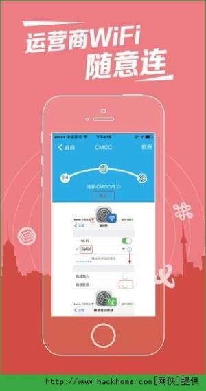 WiFi伴侣app图2