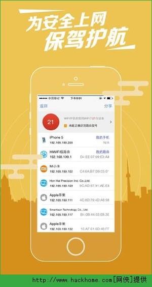 WiFi伴侣app图4