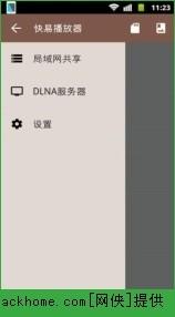快易播放器IOS版app图2