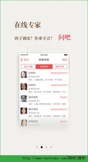 教育人人通客户端app图2