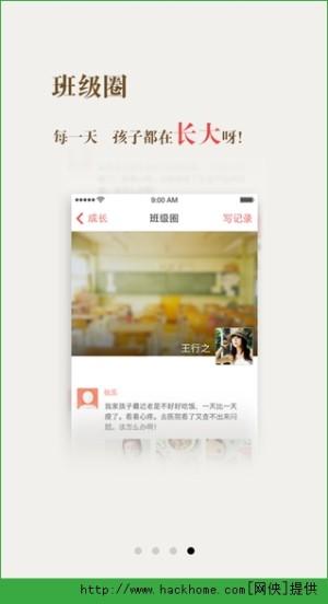 教育人人通客户端app图4