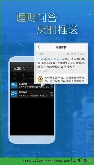 新浪财经app怎么样? 新浪财经app功能介绍[图]
