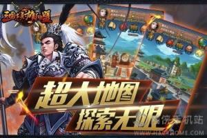 三国志英雄联盟越狱版图4