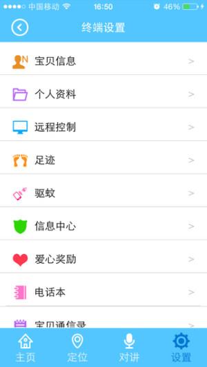 智天使app图2