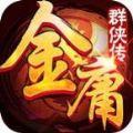 金庸群侠传手游官网iOS版 v3.73