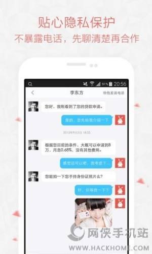 电兔贷款app图2