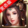 新战神三国安卓最新变态版 v1.1