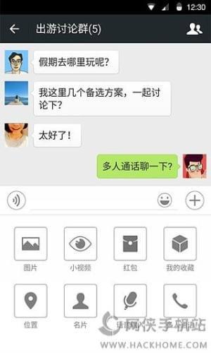 微信6.3.15版图2