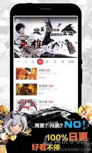 天天漫画app最新版图3