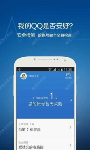 QQ安全中心官网2016最新版图2