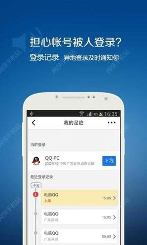 QQ安全中心官网2016最新版图4