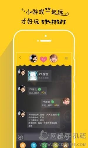 We假装情侣app图2