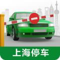 上海停车安卓版app下载 v1.3.2