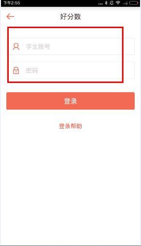 好分数app家长不能登录吗?好分数账号怎么登录?[图]