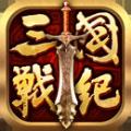 全民三国战纪手游官网安卓版 v1.0.0
