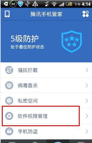 腾讯手机管家6.0软件权限管理在哪儿设置?腾讯手机管家6.0怎么查权限?[多图]