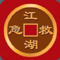 江湖救急借款官网版