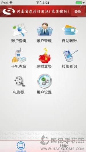 农村信用社手机银行图2