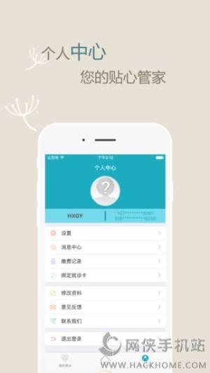 华医通app图4