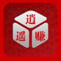 逍遥赚app下载 v6.3