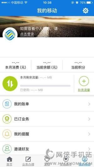 安徽移动app图2