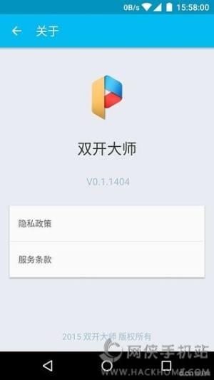微信双开共存版苹果版图2