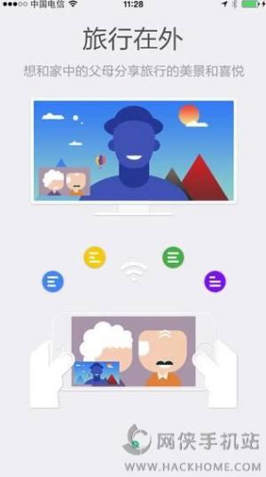 阿里TV视频聊天app图2