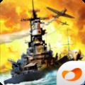 炮艇战3D战舰无限金币钻石2.3.6破解版(含数据包)