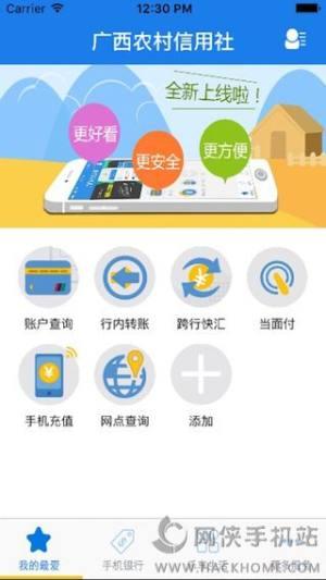 广西农信手机银行2.0图2