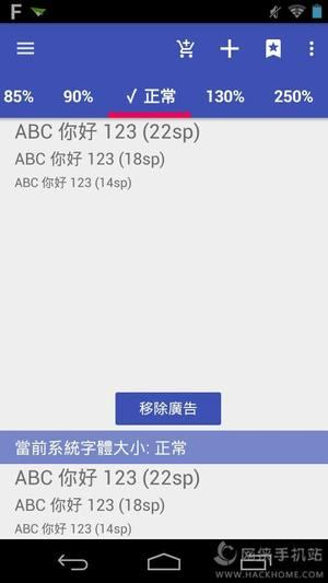 Big Font中文版图2