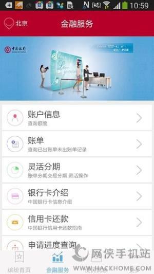 中国银行缤纷生活官方版图2