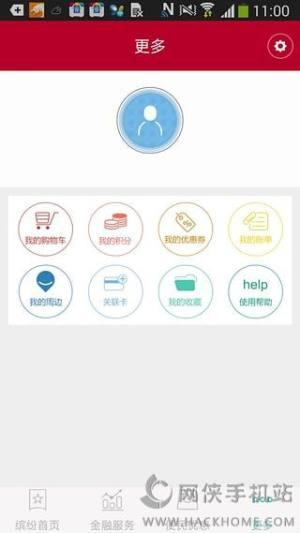 中国银行信用卡官方app缤纷生活客户端下载图片1