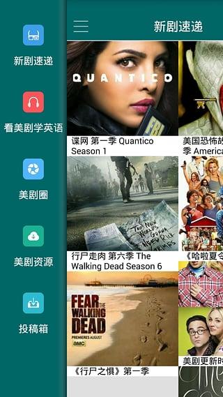 美剧天堂手机版下载 美剧天堂app下载地址分享[多图]