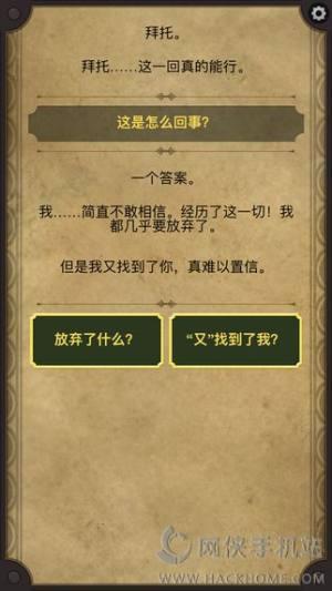 lifeline2中文版图6
