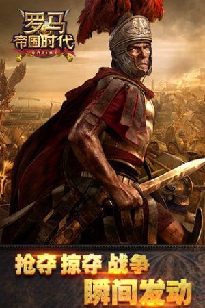 罗马帝国时代ios官网图4