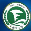 安徽公安网app