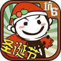 史上最坑爹的游戏6坑爹圣诞节iOS版